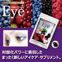 抗酸化力がものすごい Super Beauty eye〔スーパービューティーアイ〕 (30粒入り)