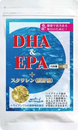 画像2: 青魚のDHA&EPA+スクワレン(鮫肝油) 30粒入り