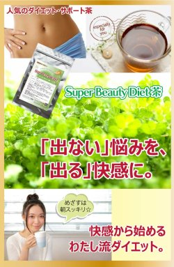 画像1: お腹すっきり! しかも高品質なお茶  Super Beauty Diet茶〔スーパービューティダイエット茶〕(10包入り)