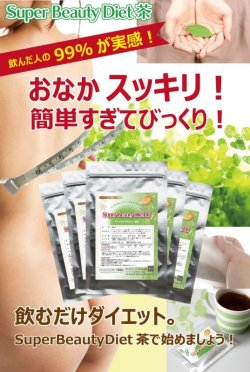 画像1: 効果がはやく飲みやすい Super Beauty Diet茶〔スーパービューティダイエット茶〕 お得な定期コース(10包入り×6ヶ月間)