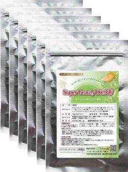 画像4: 効果がはやく飲みやすい Super Beauty Diet茶〔スーパービューティダイエット茶〕 お得な定期コース(10包入り×6ヶ月間)
